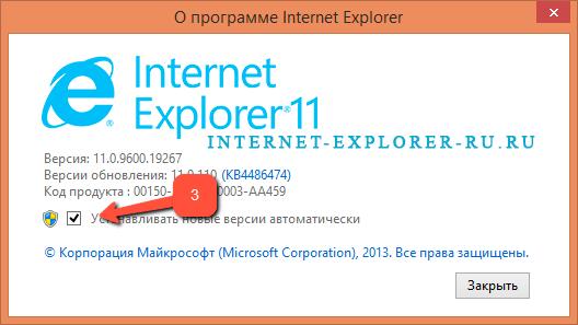скачать интернет эксплорер 11 64 бит