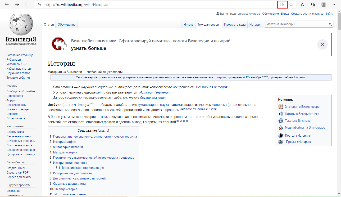 Скачать Microsoft Edge Бесплатно на Русском Языке