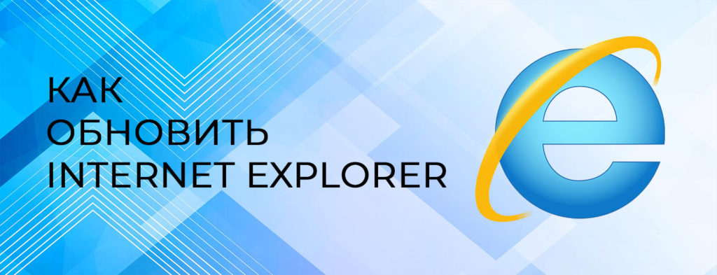 Как-обновить-Internet-Explorer.