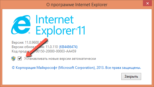 обновить интернет эксплорер