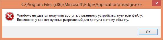 как отключить microsoft edge в windows 10