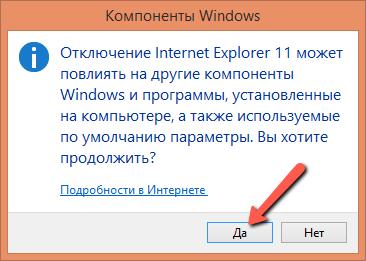 как удалить интернет эксплорер