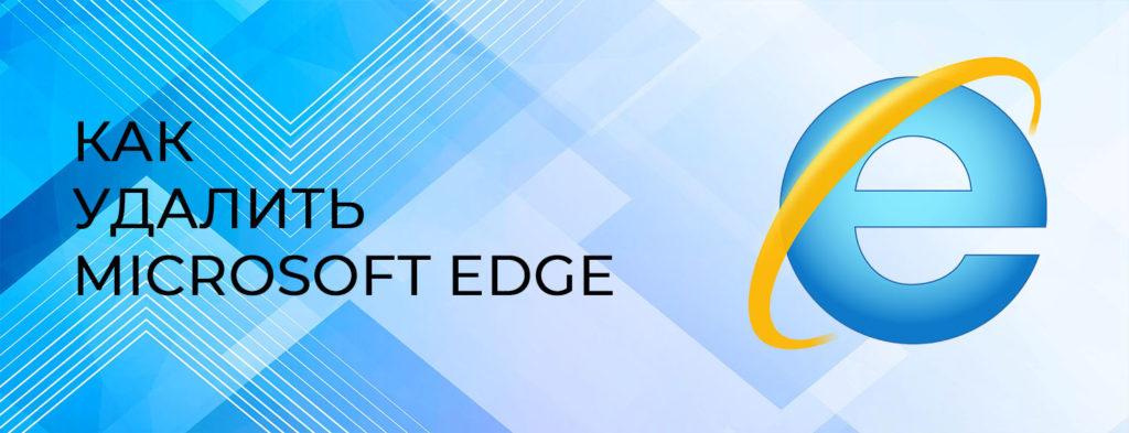IE-как-удалить-microsoft-edge