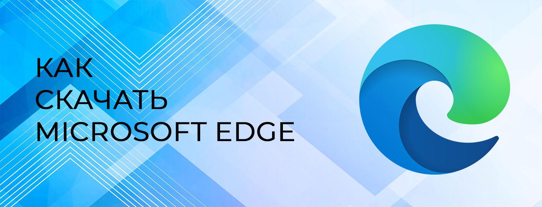 Как-скачать-Microsoft-Edge