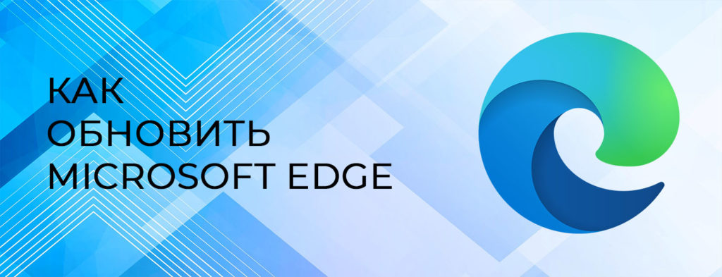 как-обновить-Microsoft-Edge
