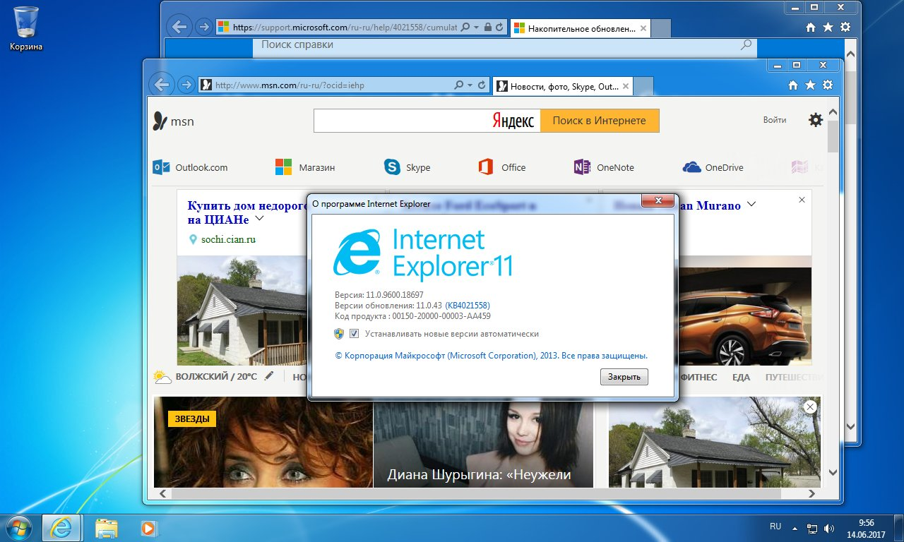 Internet-Explorer-Windows