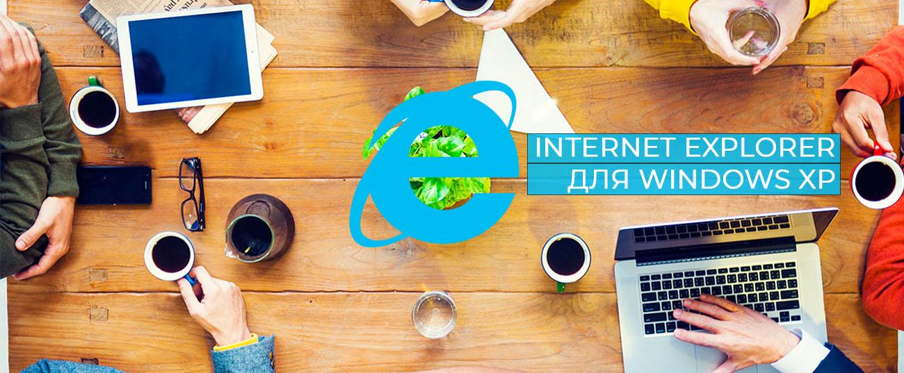 Internet-Explorer-для-Windows-xp
