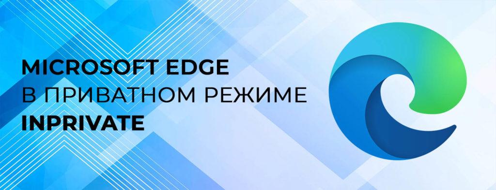 Microsoft-Edge-в-приватном-режиме-–-InPrivate