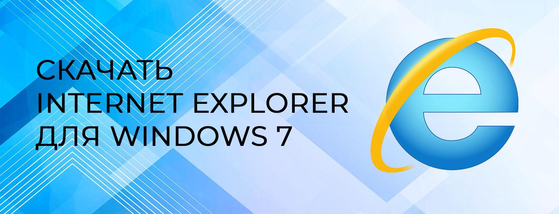 internet-explorer-для-windows-7