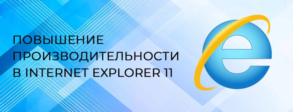 Повышение-производительности-в-Internet-Explorer-11